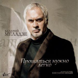 proshhatsya-nuzhno-legko-02.jpg