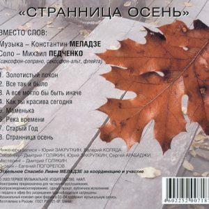 pedchenko_bezslov_03.jpg