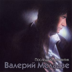2009-02-romantic-01.jpg