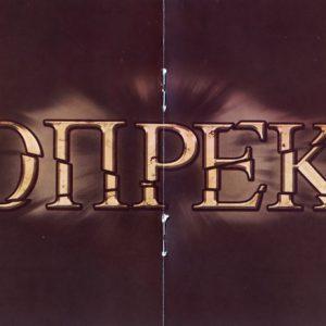 10_vopreki_05.jpg