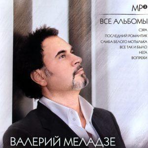 MP3. 6 альбомов