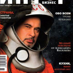 vm_interbiznes_04_2007_01.jpg