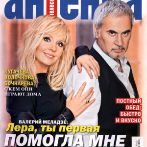 Валерий Меладзе и Валерия: Дружба мужчины и женщины?!