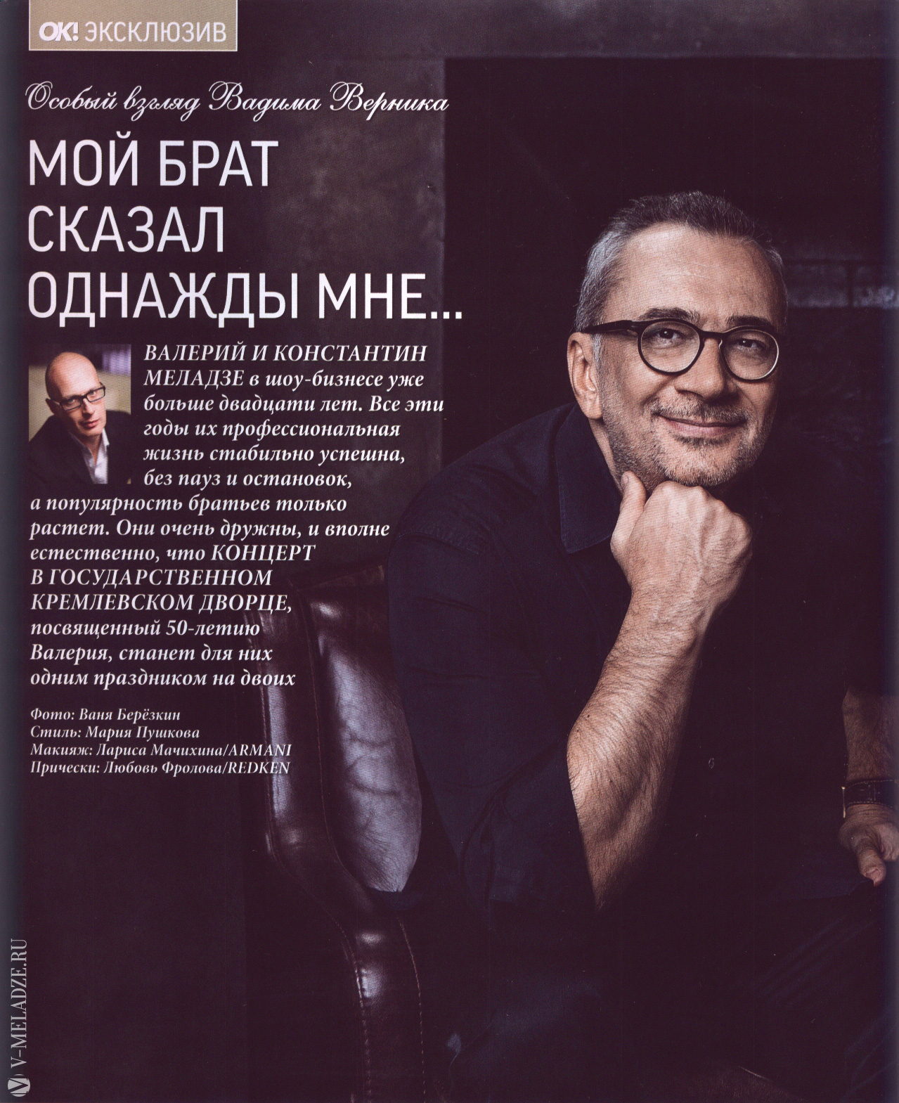 текст песни мой брат константин меладзе и валерий меладзе