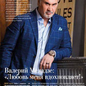 Валерий Меладзе: Любовь меня вдохновляет!