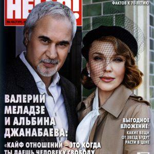 Валерий Меладзе и Альбина Джанабаева: Кайф отношений — это когда ты даешь человеку свободу, а он выбирает тебя
