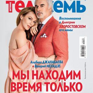 Джанабаева и Меладзе: Иногда нужно сменить обстановку, чтобы просто поговорить